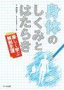 身体のしくみとはたらき 楽しく学ぶ解剖生理  /サイオ出版/増田敦子