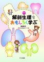 解剖生理をおもしろく学ぶ   新訂版/サイオ出版/増田敦子