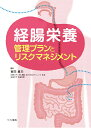 経腸栄養 管理プランとリスクマネジメント  /サイオ出版/吉田貞夫