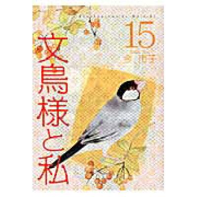 文鳥様と私  15 /青泉社(千代田区)/今市子