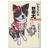 いもうとは秋田犬運命の出会い編   /青泉社(千代田区)/小池田マヤ