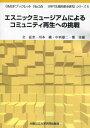 エスニックミュ-ジアムによるコミュニティ再生への挑戦   /大阪公立大学共同出版会/全泓奎