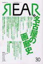REAR 芸術批評誌 芸術・批評・ドキュメント 30(2013) /リア制作室