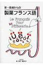新・現場からの製菓フランス語   新版/ちょうえい出版/塩川由美