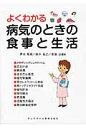 よくわかる病気のときの食事と生活   /ちょうえい出版/芦川修貮