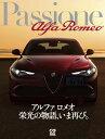 Passione Alfa Romeo アルファロメオ 栄光の物語、いま再び。  /カ-グラフィック