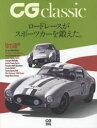 CG classic   /カ-グラフィック