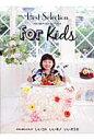 ベストセレクションフォ-キッズ 子供の能力を伸ばすいいコトいいモノいいオミセ  /ギャップジャパン