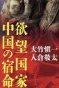 欲望国家中国の宿命   /Millhouse/大竹慎一