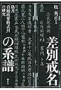 差別戒名の系譜 偽書『貞観政要格式目』の研究  /阿吽社/牧英正