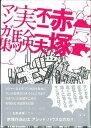 赤塚不二夫実験マンガ集   /日販アイ・ピ-・エス/赤塚不二夫