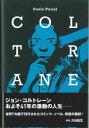 コルトレ-ン ele-king books  /日販アイ・ピ-・エス/パオロ・パリ-ジ