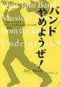 バンドやめようぜ! あるイギリス人のディープな現代日本ポップ・ロック界  /Pヴァイン/イアン・F・マーティン