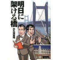 明日に架ける橋   /ファミマ・ドット・コム/大久保直明