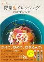 食べる野菜生ドレッシングおかずレシピ   /ファミマ・ドット・コム/小野美穂
