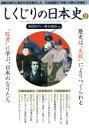 しくじりの日本史  2 /ファミマ・ドット・コム