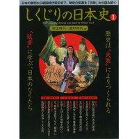 しくじりの日本史  1 /UFI FUTECH