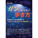 三省堂書店オンデマンド グッドタイム出版 (ガンにならない歩き方 宇宙のしくみを応用して(生命力)を高め ガンを予防する )
