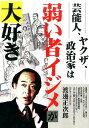 芸能人、ヤクザ、政治家は弱い者イジメが大好き   /グッドタイム出版/渡辺正次郎