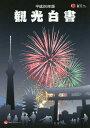 観光白書  平成26年版 /昭和情報プロセス/観光庁