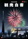 観光白書  平成26年版 〔コンパクト版〕/昭和情報プロセス/観光庁