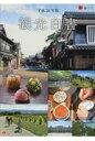 観光白書  平成28年版 /昭和情報プロセス/観光庁