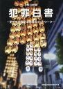 犯罪白書 更正を支援する地域のネットワーク 平成29年版 /昭和情報プロセス/法務総合研究所