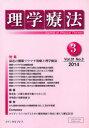 理学療法  第31巻第3号(2014年3月 /メディカルプレス