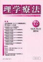 理学療法  第31巻第12号(2014年1 /メディカルプレス