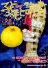 子どもと読書 すべての子どもに読書の喜びを! No.427(2018年1・2 /親子読書地域文庫全国連絡会/親子読書地域文庫全国連絡会