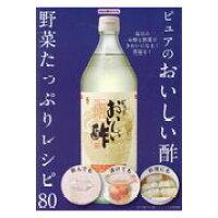 ピュアのおいしい酢野菜たっぷりレシピ80 毎日のお酢と野菜できれいになる!若返る!  /わかさ出版