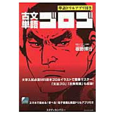 古文単語ゴロゴ   /スタディカンパニ-/板野博行