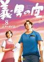 義男の空  8(青年編) /Dybooks/エア-ダイブ