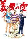 義男の空  9(青年編) /Dybooks/エア-ダイブ