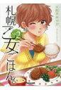 札幌乙女ごはん。 GOURMET ACTIVITY コミックス版 Vol.2 /Dybooks/松本あやか