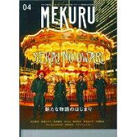 MEKURU  4 /ギャンビット