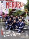 MEKURU  6 /ギャンビット/ギャンビットパブリッシング