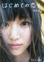 福本莉子:はじめての恋人   /ギャンビット/福本莉子