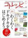 コトレシピ  01(2013秋) /みらい出版(港区)