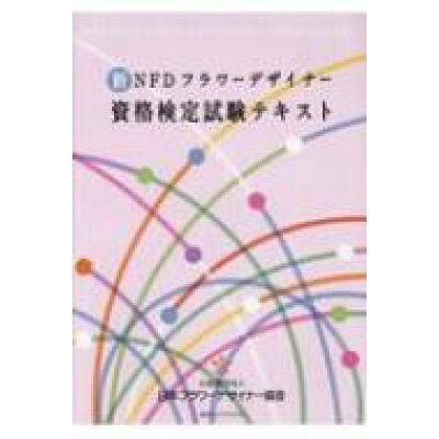 新NFDフラワーデザイナー資格検定試験テキスト   /講談社エディトリアル/日本フラワーデザイナー協会