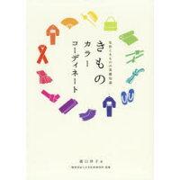 きものカラーコーディネート 色彩ときものの基礎知識  /日本色研事業/能口祥子