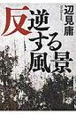 反逆する風景   /鉄筆/辺見庸