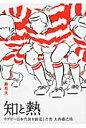 知と熱 ラグビ-日本代表を創造した男大西鐵之祐  /鉄筆/藤島大