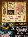 ギレルモ・デル・トロ創作ノ-ト驚異の部屋   /DU BOOKS/ギレルモ・デル・トロ
