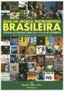 ブラジル・インストルメンタル・ミュ-ジック・ディスクガイド ショ-ロ、ボサノヴァからサンバ・ジャズ、コンテンポ  /DU BOOKS/Willie Whopper