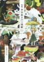 増殖・少女系きのこ図鑑 Japanese KINOKO girls2 菌類  /DU BOOKS/玉木えみ