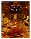 ファンタスティックMr.FOX ウェス・アンダ-ソンの世界  /DU BOOKS/ウェス・アンダ-ソン