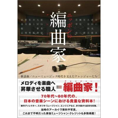 ニッポンの編曲家 歌謡曲/ニュ-ミュ-ジック時代を支えたアレンジャ-  /DU BOOKS/川瀬泰雄