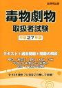 毒物劇物取扱者試験  平成27年版 /公論出版