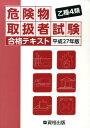 乙種4類危険物取扱者試験合格テキスト  平成27年版 /公論出版